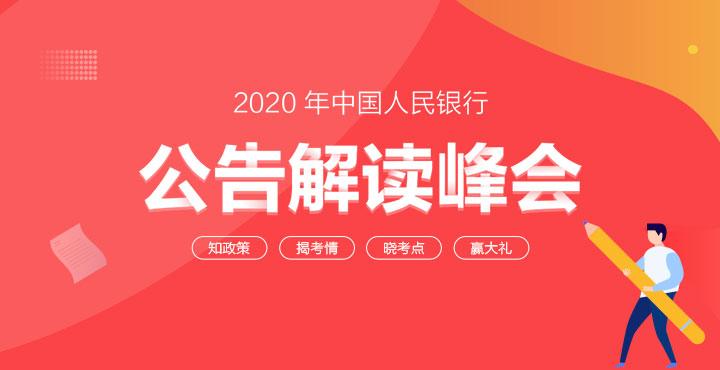 2020人民老虎机彩金论坛大全公告解读峰会专题