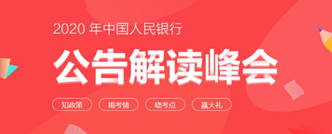2020中國人民銀行公告解讀峰會