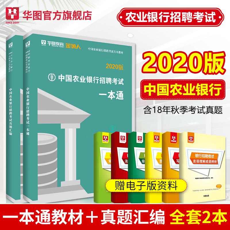 【农业银行】中国农业银行招聘考试专用教材--招聘考试一本通+真题汇编(塑封装)2本