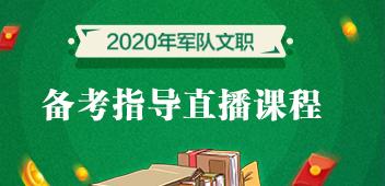 2020四川軍隊文職備考直播解析