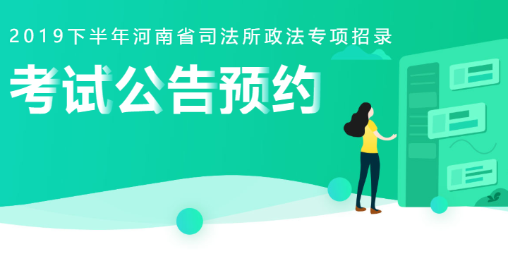2019下半年河南省司法所政法�m�