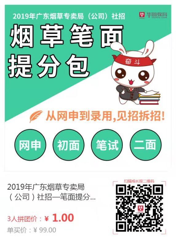 2019廣東胺草專賣局筆試提分1元禮包