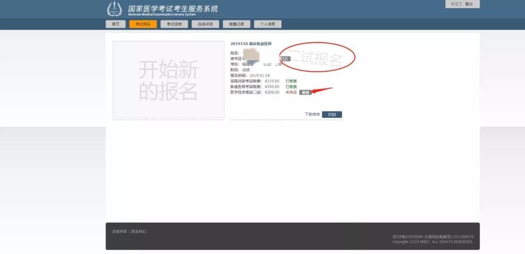 """福建考區發布2019年醫學綜合筆試""""一年兩試""""二試報名繳費通知"""