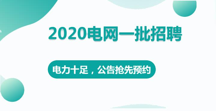 2020国家电网一批招聘公告预约