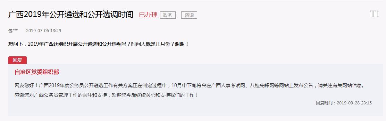2019年广西公务员公开遴选老葡京手机投注平台公告即将公布