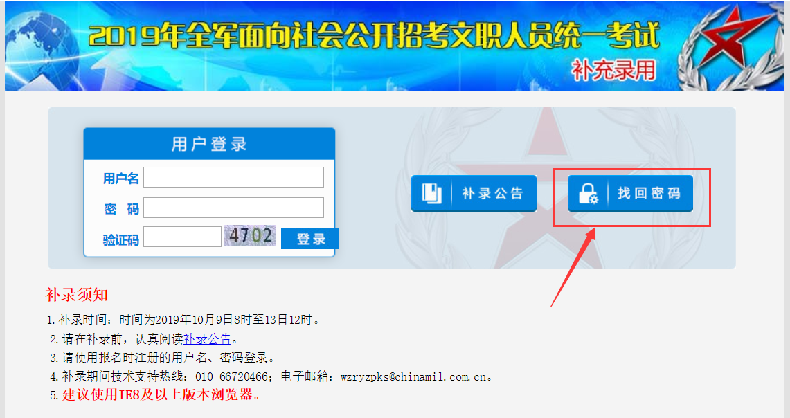 2019年军队文职补录,用户名密码忘记怎么找回?