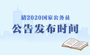 2020国家公务员考试公告什么时候发布?_宝鸡人事考试