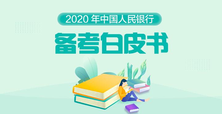 2020年中国人民银行考试备考白皮书