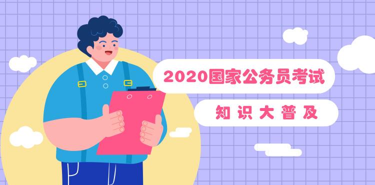 2020年国家公务员考试 知识大普及