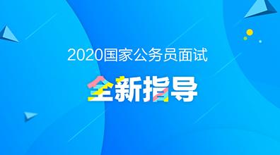 2020安徽国家公务员历年面试时间_面试公告