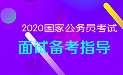 2020安徽国家公务员历年面试时间_面试考情