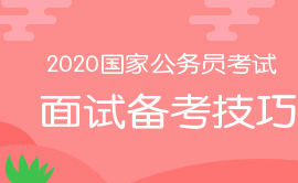 2020安徽国家公务员历年面试时间_面试考题