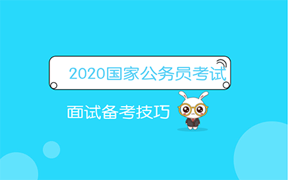 2020安徽国家公务员面试发布时间_公告发布