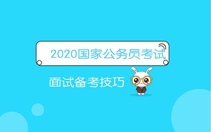 2020内蒙古国家公务员历年面试时间_面试名单