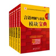 2019四川公务员图书