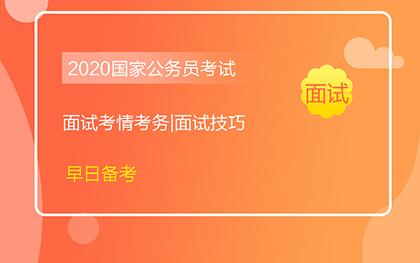 2020内蒙古国家公务员面试什么时候报名_面试小细节