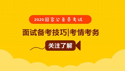 2020内蒙古国家公务员面试什么时候开始_公告发布