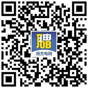 """""""南网微招聘""""APP下载二维码"""