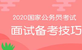 2020北京国家公务员什么时候面试_面试题
