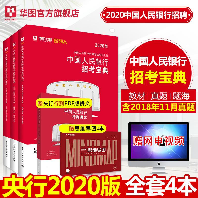 【中国人民银行】2020招聘考试 考点纵览+真题汇编+题海掘金 3本装