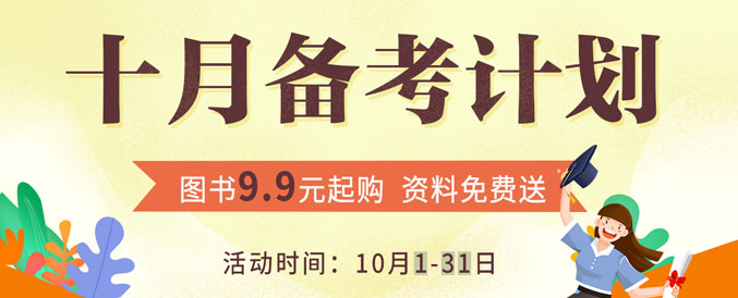 2019安徽华图图书活动月之华图开学季