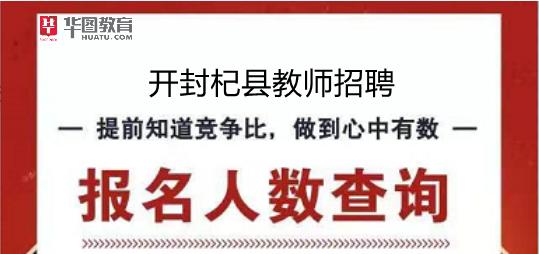 2019开封杞县招教报名人数查询