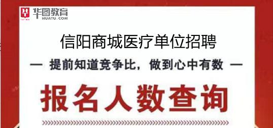 2019信阳商城医疗卫生招聘考试报名人数查询系统