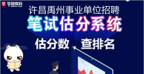 2019许昌禹州事业单位招聘在线估分(公基)