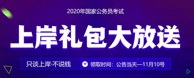 2020国考上岸礼包资料大放送