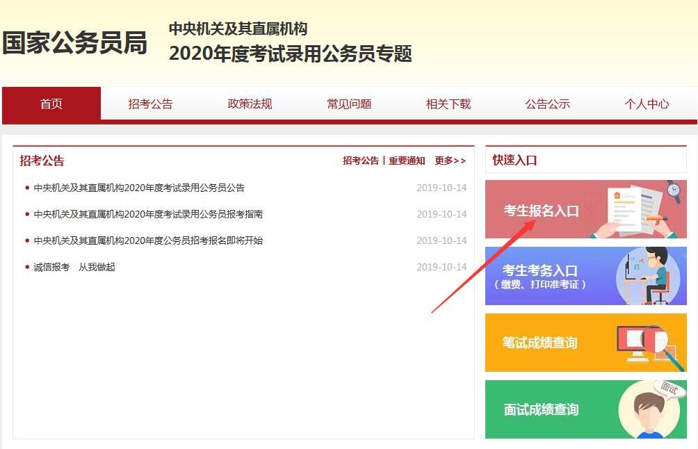 2019年国家公务员考试太阳城总站app下载流程(图解)
