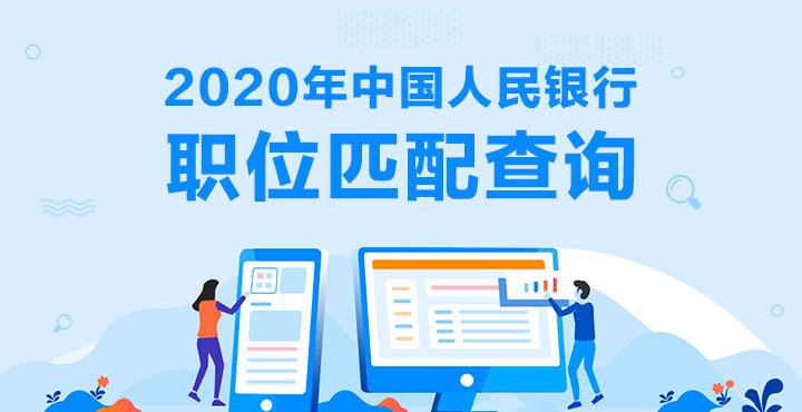 2020人民银行职位表查询