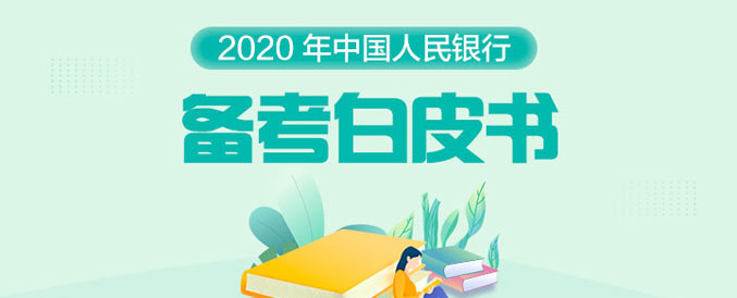 2020中国人民银行入行备考白皮书