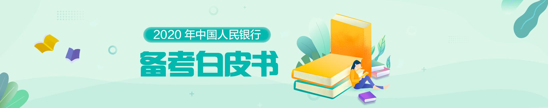 2020中国人民银行备考白皮书