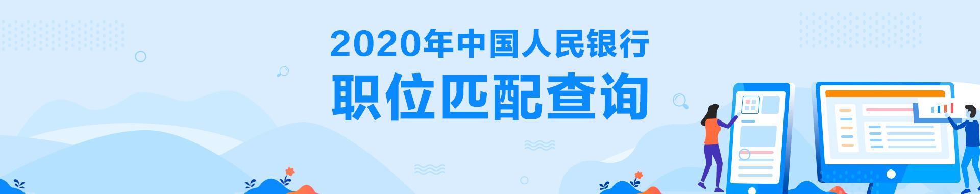 2020年中国人民银行职位匹配查询