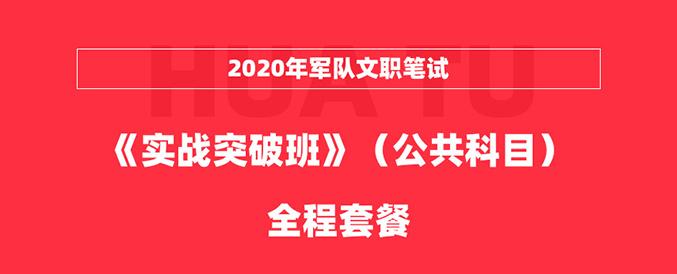 2020年军队文职笔试《实战突破班》