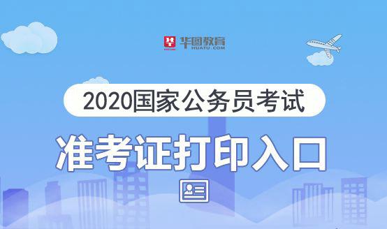 2020国家公务员考试准考证打印入口(汇总)