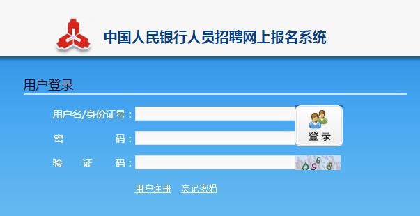 2020中国人民银行招聘公告-中国人民银行招聘报名入口