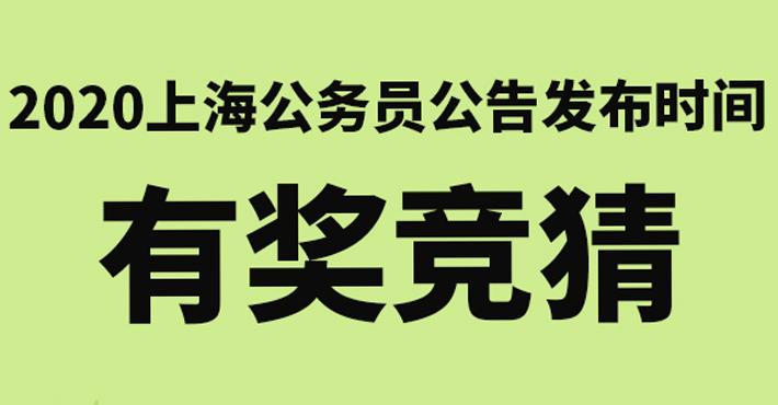 2020年上海公务员考试公告发布时间有奖竞猜