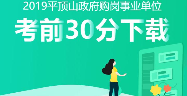 2019平�山政府���事�I�挝豢记�30分下�d