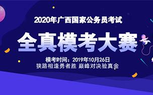 2020广西国考全真模考大赛预约