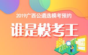 2019广西公选遴选模考预约