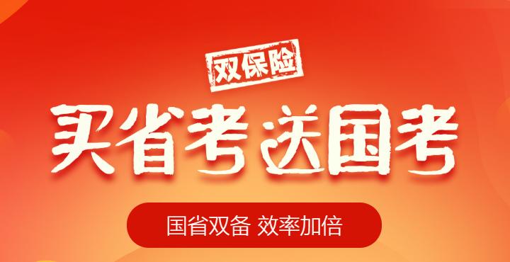 2020河南买省考送国考课程专题