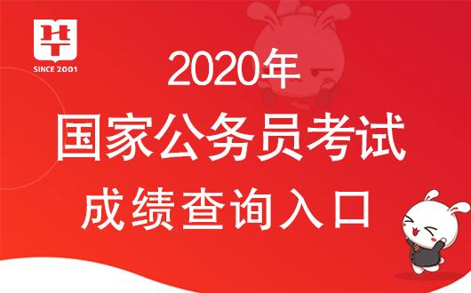 2020国考成绩排名情况