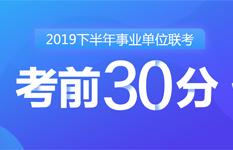 2019下半年事业单位联考考前30分