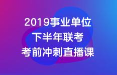 2019事业单位下半年联考考前冲刺直播课