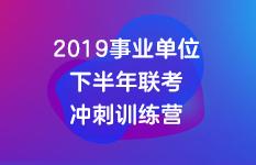 2019下半年事业单位(1027)多省联考笔试冲