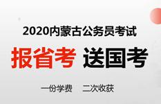 2020内蒙古betway必威体育必威体育 betwayapp报省考送国考