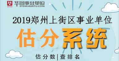 2019郑州上街区事业单位招聘在线估分