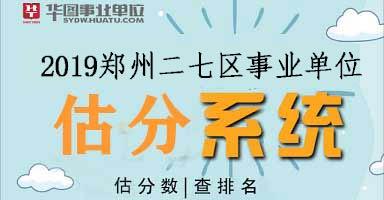 2019郑州二七区事业单位招聘在线估分