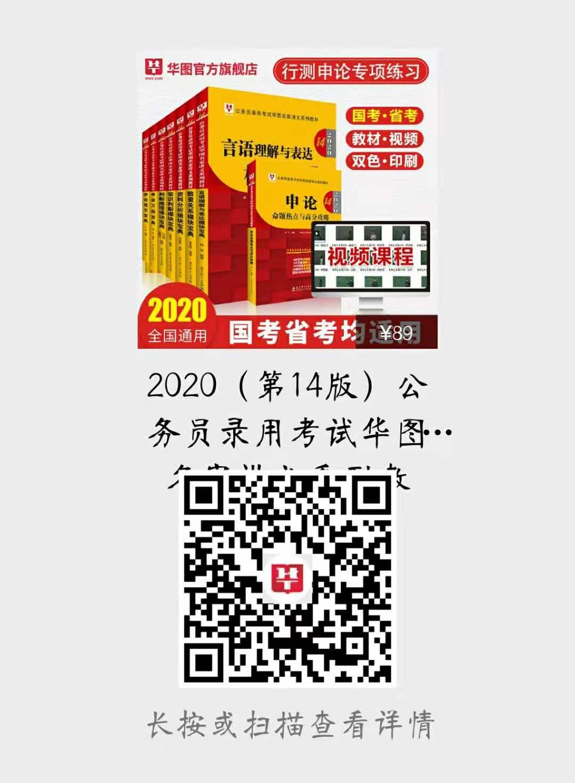 2020云南省考教材